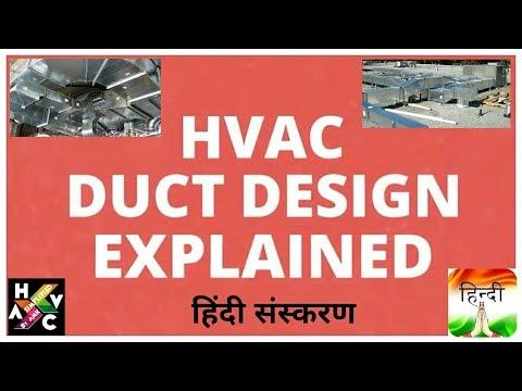 HVAC Duct Design Explained - (Hindi Version) - YouTube