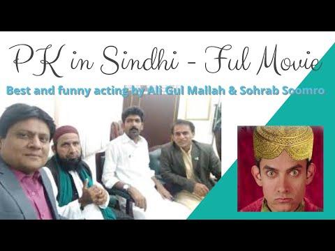PK Sindhi Full Movie Download   پي ڪي سنڌي   Ali Gul Mallah & Sohrab Soomro