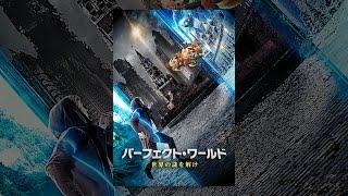 パーフェクト・ワールド 世界の謎を解け(字幕版) thumbnail