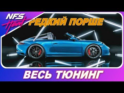 РЕДКИЙ ПОРШЕ! / Need For Speed: HEAT - Porsche 911 Targa 4 GTS / Весь Тюнинг