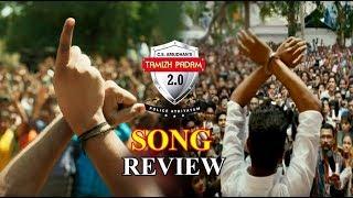 செம கலாய்! Tamizh Padam 2 | Naan Yaarumilla Song | Shiva, Iswarya Menon