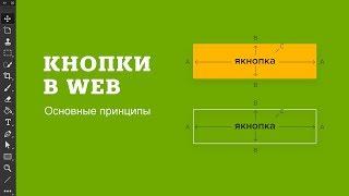 Кнопки в веб-дизайне. Основные принципы создания
