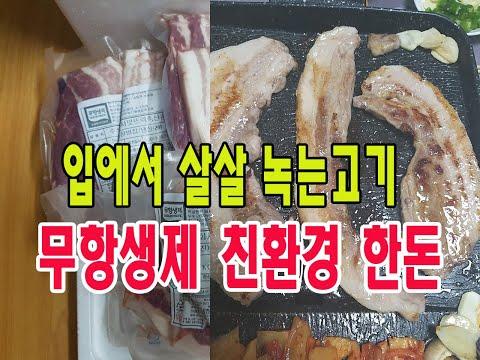 고기가 입에서 살살 녹네 녹아!! 친환경 무항생제 한돈 삼겹살과 불고기