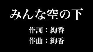 夢見るカラオケ制作人です。よろしくお願いします。 おススメのチャンネルですのでチャンネル登録をよろしくお願いします。 ⇒ 【LINEアニメ】 ...