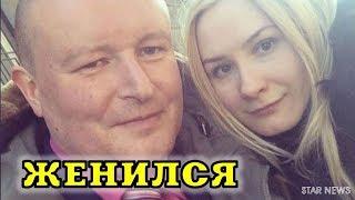 Бывший участник «Дома 2» Николай Должанский женился. Новости знаменитых людей