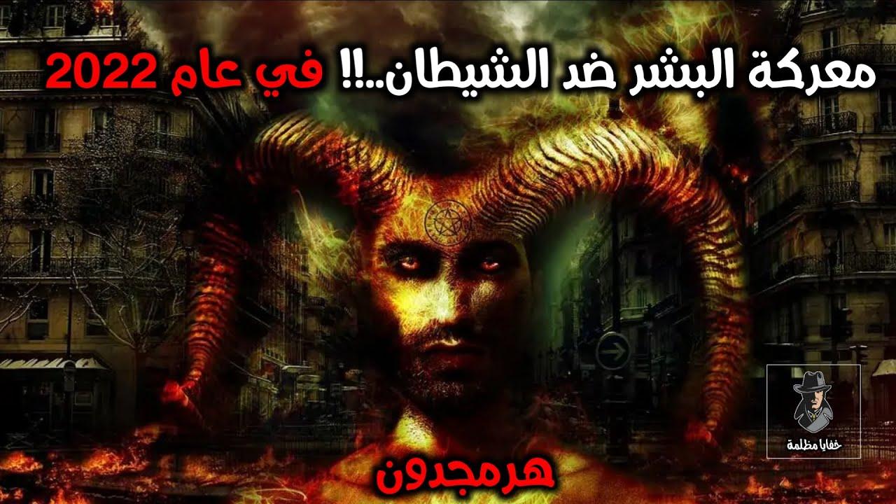 المعركة الأخيرة بين البشر والشياطين في عام 2022 | هرمجدون..!!