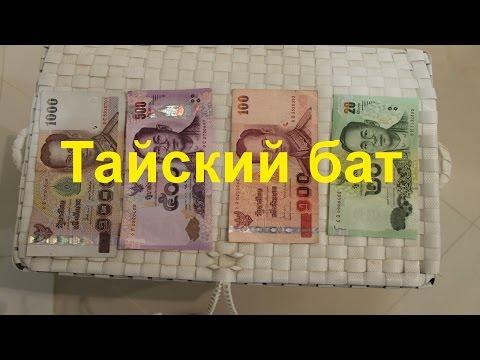 Валюта Таиланда, тайские баты, курс доллара к бату #18