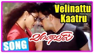 Vaanavil Tamil movie | Songs | Velinattu Kaatru song | Prakash Raj comes to Abhiramis house | Arjun