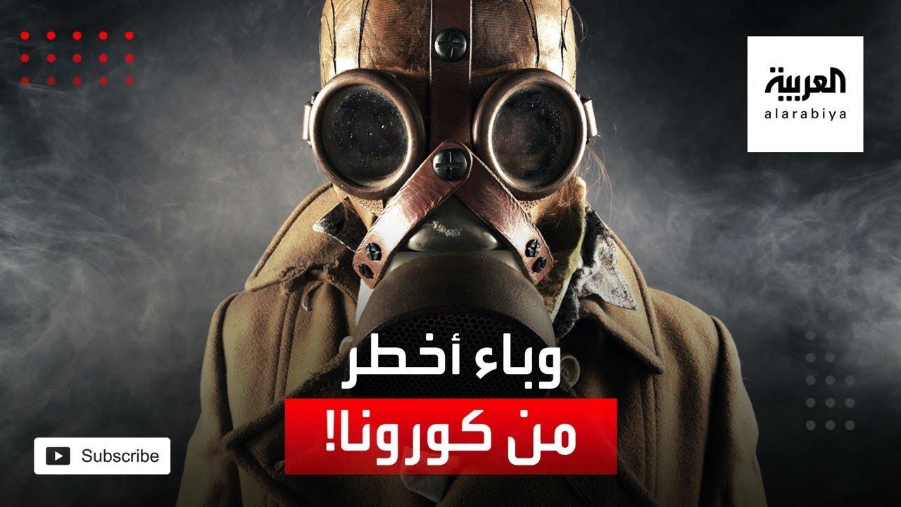 طبيب عالمي يحذر من وباء جديد يهدد العالم أخطر من كورونا  - نشر قبل 7 ساعة