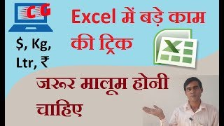 Excel: Tips/Tricks For Symbol || Very Useful Excel Trick - Excel Custom Formatting in Hindi ||