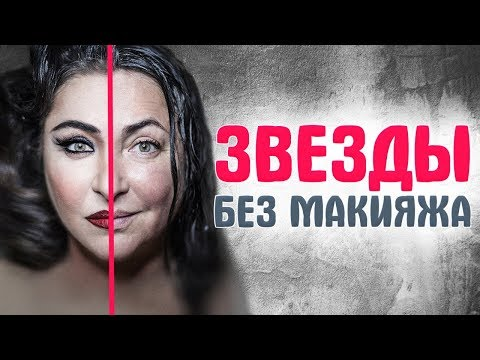 Российские ЗВЕЗДЫ ШОУ БИЗНЕСА БЕЗ МАКИЯЖА