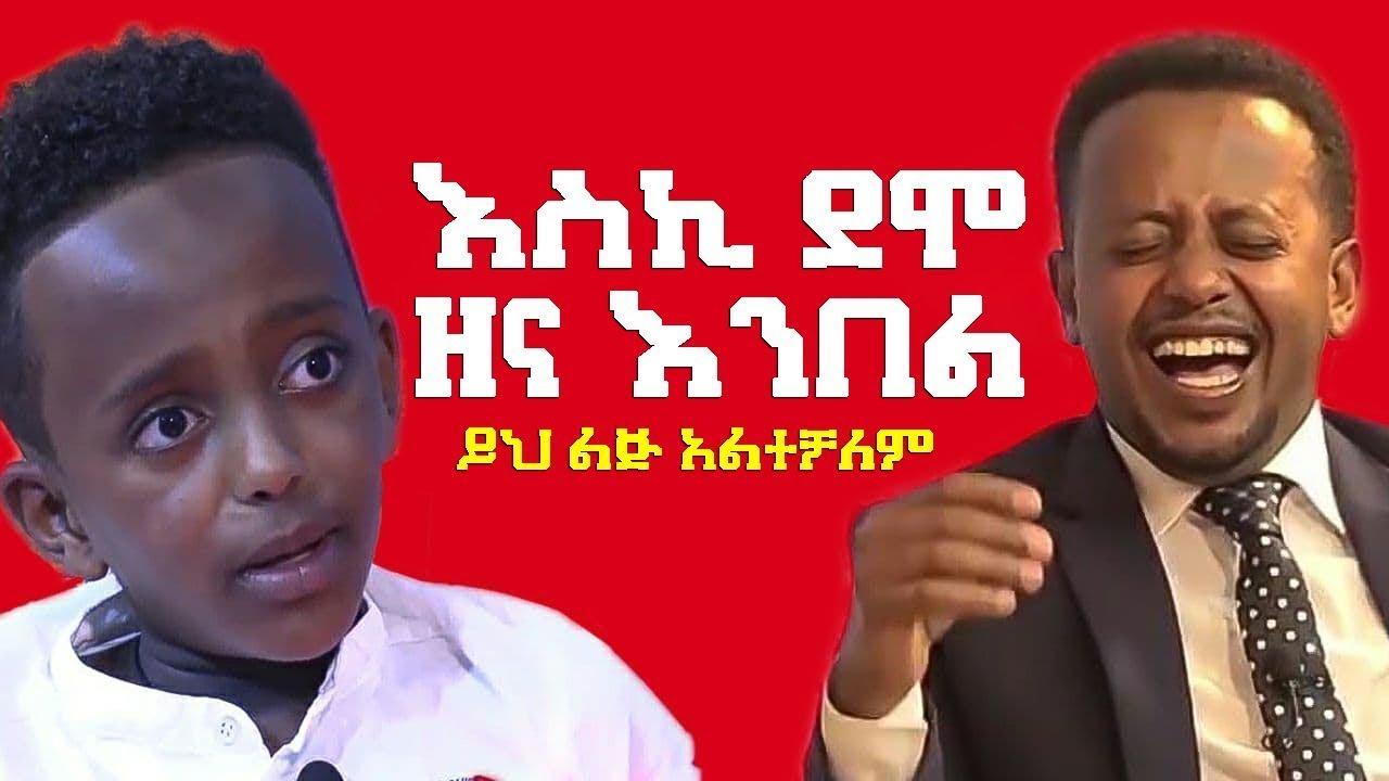 Ethiopian comedy : እስኪ ደሞ ዘና እንበል  ፡ ይህ ልጅ አልተቻለም Ethiopian Comedy Donkey tube Comedian eshetu