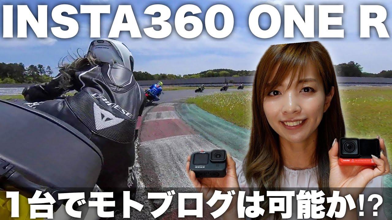 【結論】Insta360 ONE R1台でモトブログは完結するのか!?GoProと徹底検証!〜マイクテストあり〜【360度カメラ】