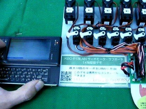 KBC-P18LAN サーボモータ14軸駆動デモ