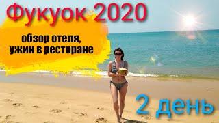 ВЬЕТНАМ ФУКУОК 2020 ФОТО С САМОЛЕТАМИ ОБЗОР ОТЕЛЯ УЖИН В РЕСТОРАНЕ
