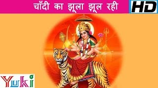 Chandi Ka Jhula Jhool Rahi by Lakhbir Singh Lakkha -Sherowali Mata Ke Bhajan (Hindi)