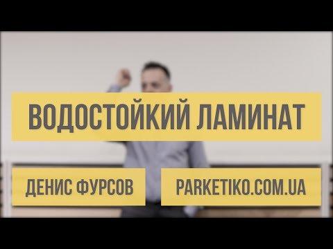 Существует ли водостойкий (влагостойкий) ламинат? Parketiko
