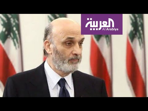 مقابلة رئيس حزب القوات اللبنانية سمير جعجع مع العربية  - نشر قبل 8 ساعة