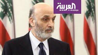 مقابلة رئيس حزب القوات اللبنانية سمير جعجع مع العربية