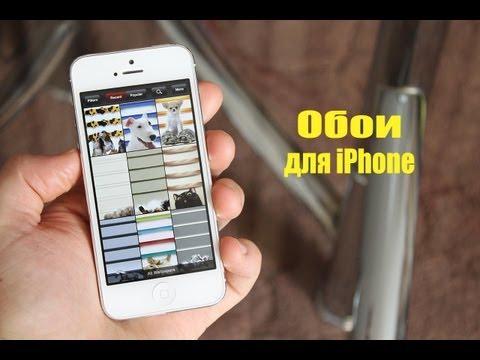 Крутые обои для вашего iPhone