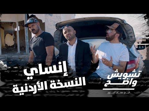 انساي النسخة الاردنية - تشويش واضح- الموسم الثاني عشر