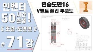 [인벤터 71강] 연습도면16. V벨트 풀리 부품도(동…