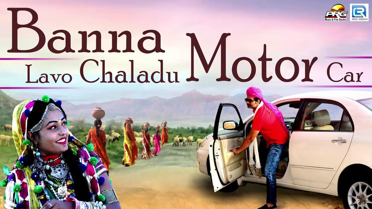 bangla motar car dila de song