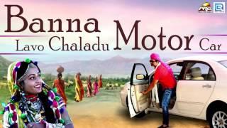 Banna Lavo Chaladu Motor Car - Marwadi DJ Song   Yuvraj Mewari   AUDIO SONG   New Release DJ Mix