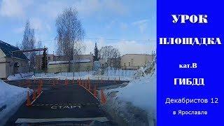 Площадка ГИБДД Ярославль Декабристов 12