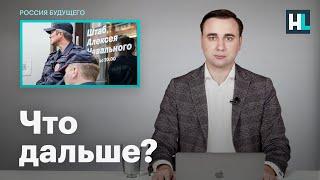 Иван Жданов о том, что будет дальше