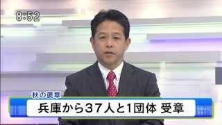 NHK神戸ニュース(11月2日)
