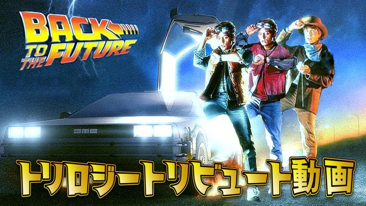 【BTTF】バックトゥザフューチャー トリロジートリビュート動画 BACK TO THE FUTURE trilogy tribute movie