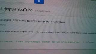 Как удалить видео с канала к которому нету доступа