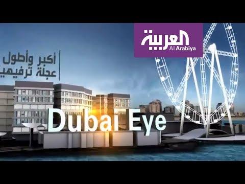 عين دبي أكبر وأطول عجلة ترفيهية في العالم