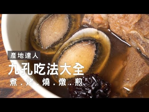 【一分鐘料理】在家就能享受超鮮九孔!讓達人教你這樣做!