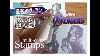【消しゴムはんこ】MARVEL Avengers Endgame Thanos マーベル アベンジャーズのサノスを彫ってみた