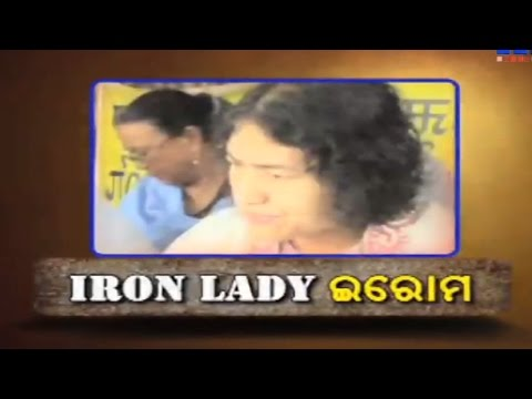 Iron Lady Irom - Irom Chanu Sharmila Prepares For Life In Politics   Views Tonight   MBC TV