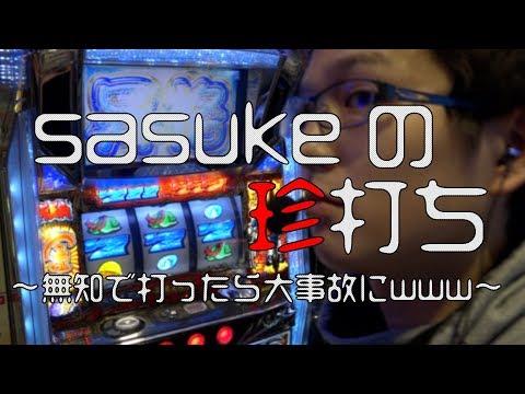 【旧基準をいわせたい!!】サラ金・修羅の刻【sasukeのパチスロ卍奴#24後半】