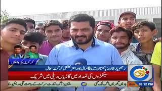 پاکستان میں 8 سالہ انٹرنیشنل کرکٹ کی بحالی پر رحیم یار خان کے لوگوں میں خوشی کی لہر