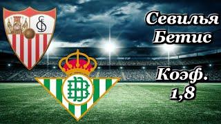 Севилья Бетис Испания Примера 11 06 2020 Прогноз на Футбол