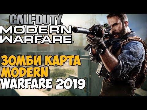 Первая Зомби Карта в Call of Duty: Modern Warfare 2019