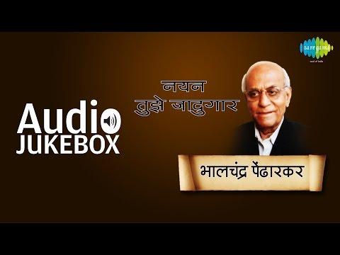 A Tribute to Bhalchandra Pendharkar | Marathi Songs |  Nayan Tuze Jadugar | Audio Jukebox