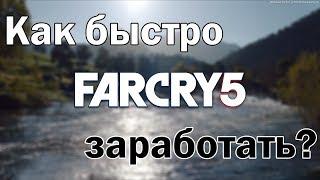 FAR CRY 5 БЕСКОНЕЧНЫЕ ДЕНЬГИ | ФАРМ ДЕНЕГ