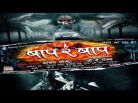 इस खास मौके पर आ रही है फिल्म 'बाप रे बाप' | Baap Re Baap Bhojpuri Movie Releasing Soon