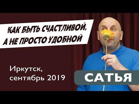 Сатья • Как быть счастливой, а не просто удобной. Иркутск, Август 2019