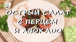 Как приготовить салат. Рецепт с авокадо и острым перцем