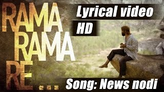 Download Hindi Video Songs - Rama Rama Re- kannada movie|News Nodi song|Lyrical Video|D Satya Prakash|Vasuki Vaibhav