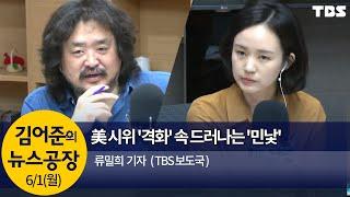 21대 국회 개원, 민주-통합당 힘겨루기(류밀희)│김어…