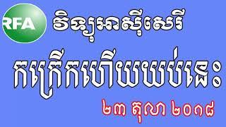 កក្រើកហើយយប់នេះ | Cambodia Breaking News On October 23 2018