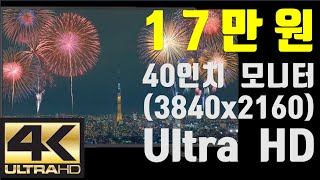 17만원에 구매한 가성비 최강 40인치 UHD 모니터 …
